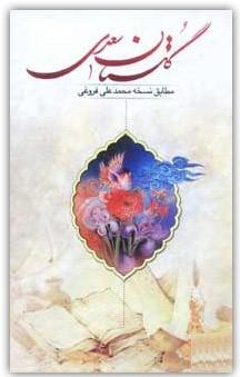 دانلود کتاب الکترونیکی گلستان سعدی برای موبایل با فرمت جاوا